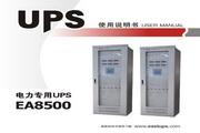 易事特EA8500系列UPS电源说明书