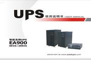 易事特EA900(6K-20K)UPS电源说明书