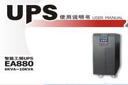 易事特EA800(6K-10K)UPS电源说明书