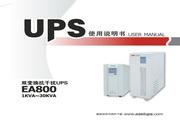 易事特EA800系列UPS电源说明书