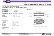 昆山诺金-RAE Systems 7HCL传感器 说明书