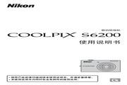 尼康 COOLPIX S6200数码相机 使用说明书