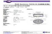 昆山诺金-RAE Systems 7HCN-30传感器 说明书
