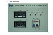 DHDA-5KVA系列高精度全自动宽限交流稳压电源使用说明书