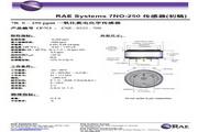 昆山诺金-RAE Systems 7NO-250传感器 说明书