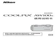 尼康COOLPIX AW100s数码相机 使用说明书