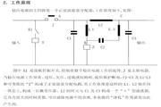 DHD1742-D系列智能精密交流净化稳压电源说明书