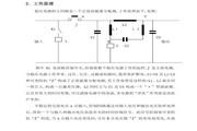 DHD1742-S系列智能精密交流净化稳压电源说明书