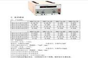 DH1716系列直流大功率稳压稳流电源说明书