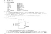 DH1718D双路稳压稳流电源说明书