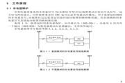 RCS-9000系列C型变压器保护部分使用说明书
