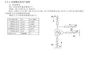 RCS-9000系列B型变压器保护测控装置使用说明书