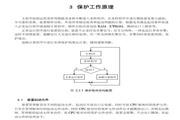 RCS-978ZJ型变压器成套保护装置使用说明书