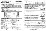基恩士 FS-V32CP数字光纤传感器 使用说明书