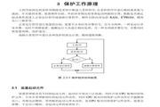 RCS-978EZ型变压器成套保护装置使用说明书