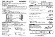 基恩士 FS-V32数字光纤传感器 使用说明书