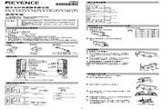 基恩士 FS-V34P数字光纤传感器 使用说明书