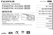 富士FinePix AV200数码相机 使用说明书