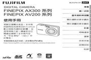 富士FinePix AV245数码相机 使用说明书