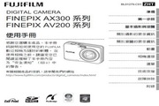 富士FinePix AV250数码相机 使用说明书