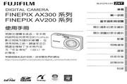 富士FinePix AV295数码相机 使用说明书