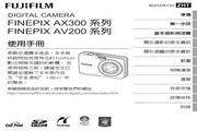富士FinePix AX300数码相机 使用说明书