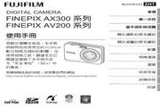 富士FinePix AX345数码相机 使用说明书