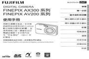 富士FinePix AX350数码相机 使用说明书