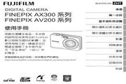 富士FinePix AX375数码相机 使用说明书