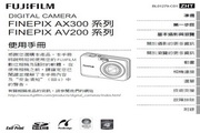 富士FinePix AX380数码相机 使用说明书