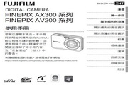 富士FinePix AX395数码相机 使用说明书