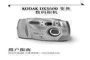 柯达DX 3600数码相机 说明书