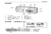 柯达EasyShare LS755数码相机 使用说明书