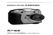 柯达 DC290数码相机 使用说明书