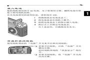 柯达 DC3400数码相机 使用说明书