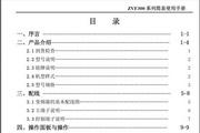 紫日ZVF300-G2R2S2变频器使用说明书