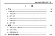 紫日ZVF300-G075T2变频器使用说明书