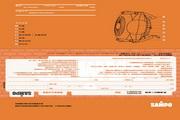 声宝 SK-DA05(P)(Y)型电风扇 说明书