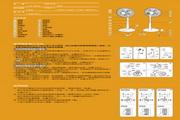 声宝 SK-FT14R型微电脑遥控立扇 说明书