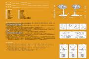 声宝 SK-FT16R微电脑遥控立扇 说明书