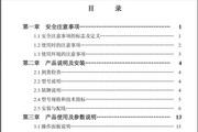 紫日ZVF11-M0015S2变频器用户手册