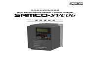 三垦 SVC06-0055变频器 使用说明书