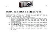柯达 DC3800数码相机 使用说明书