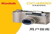 柯达 DC4800数码相机 使用说明书