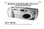柯达 DX3215数码相机 使用说明书