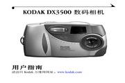 柯达 DX3500数码相机 使用说明书