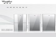 惠而浦 BCD-180M2VSC电冰箱 说明书
