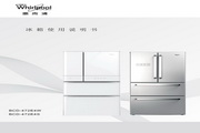 惠而浦 BCD-472E4W电冰箱 说明书