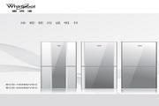 惠而浦 BCD-200M2VSC电冰箱 说明书