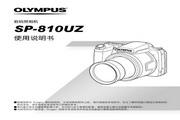 奥林巴斯 SP-810UZ数码相机 使用说明书